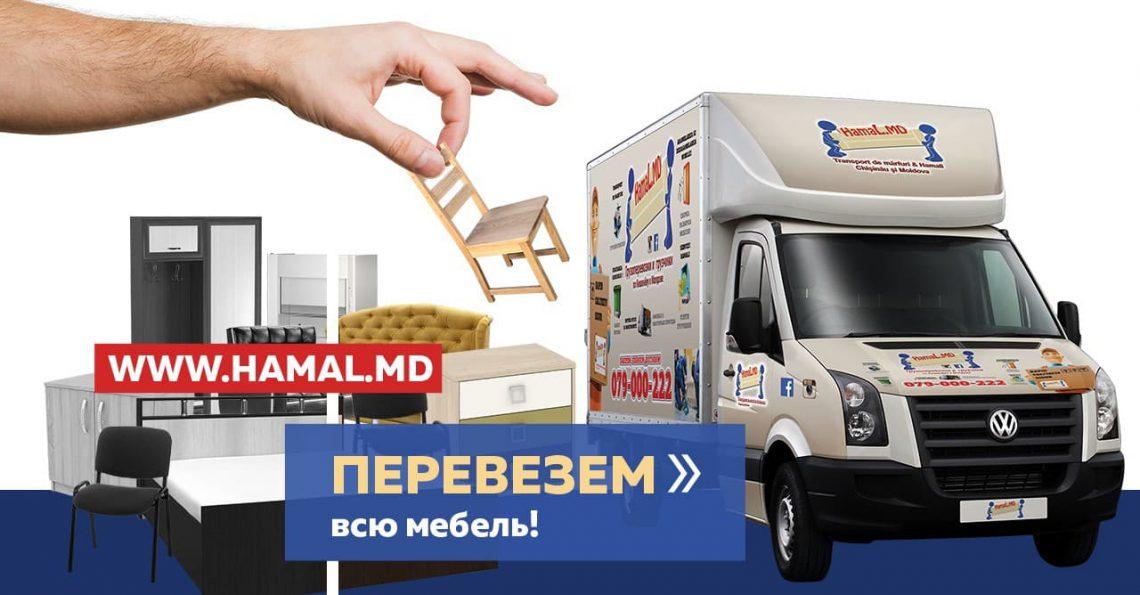 Перевозка мебели и грузов