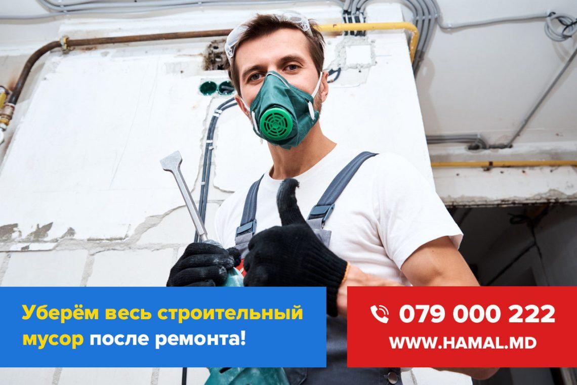 Демонтаж и вывоз строймусора в Кишинёве