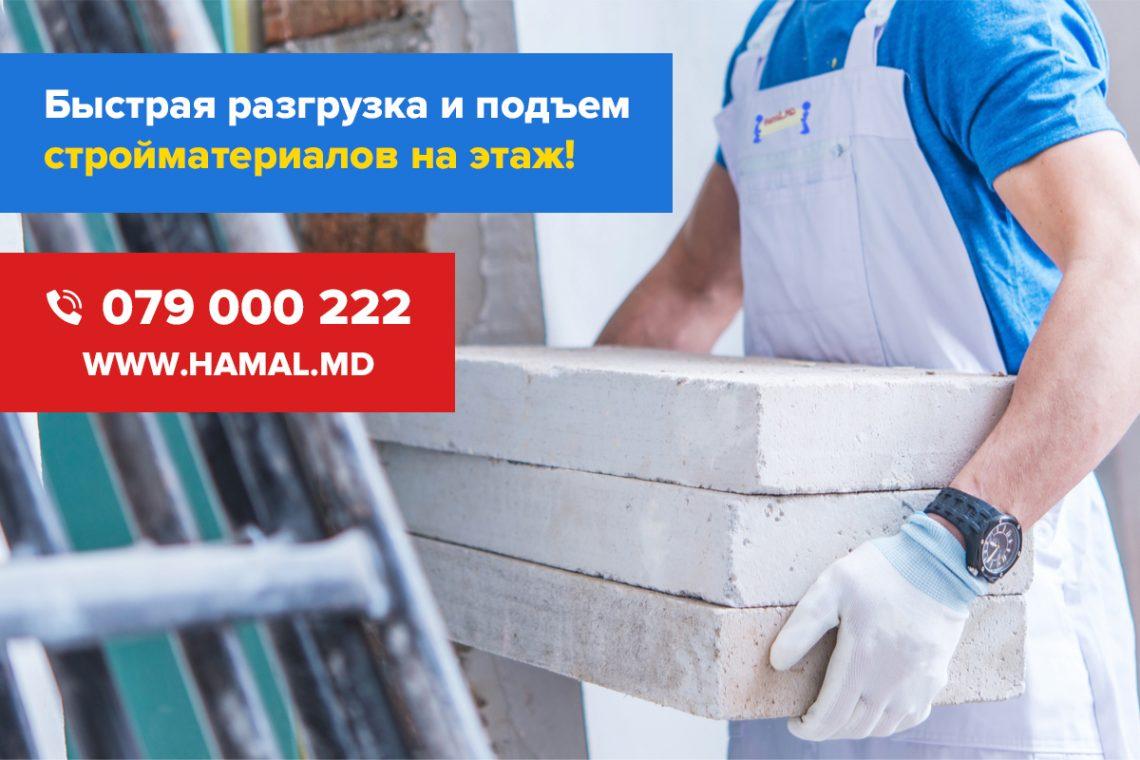 Подъем строительных материалов Кишинёв